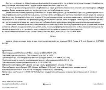 Ходатайство об отзыве иска образец — ыанино-1.