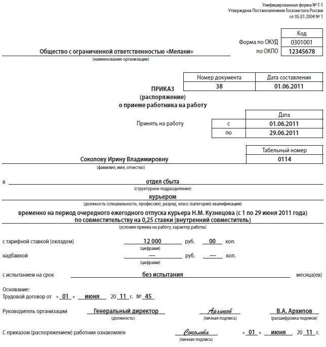 Образец приказа о приеме по совместительству временно