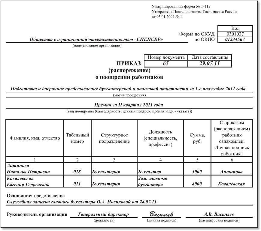 образец приказа о начислении премии за квартал - фото 4
