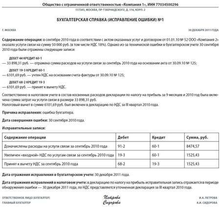 Бухгалтерская справка 0504833 образец заполнения