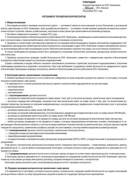 инструкция по проверке контрагентов образец img-1