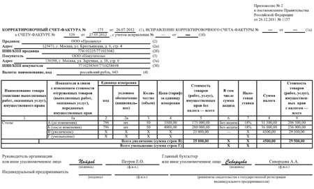 исправительный счет фактура образец - фото 8