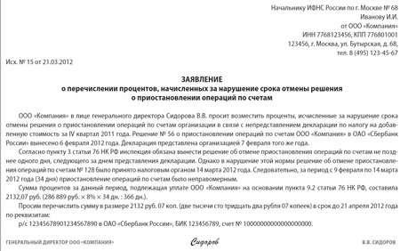 Письмо об уплате штрафа образец
