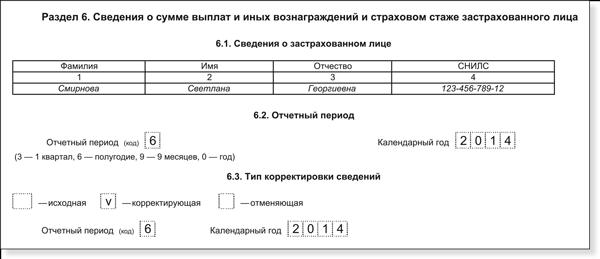 инструкция сдать корректировку рсв-1