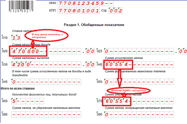 многопрофильная 6 ндфл инструкция по заполнению аванс рваные вещи, фен-шуй