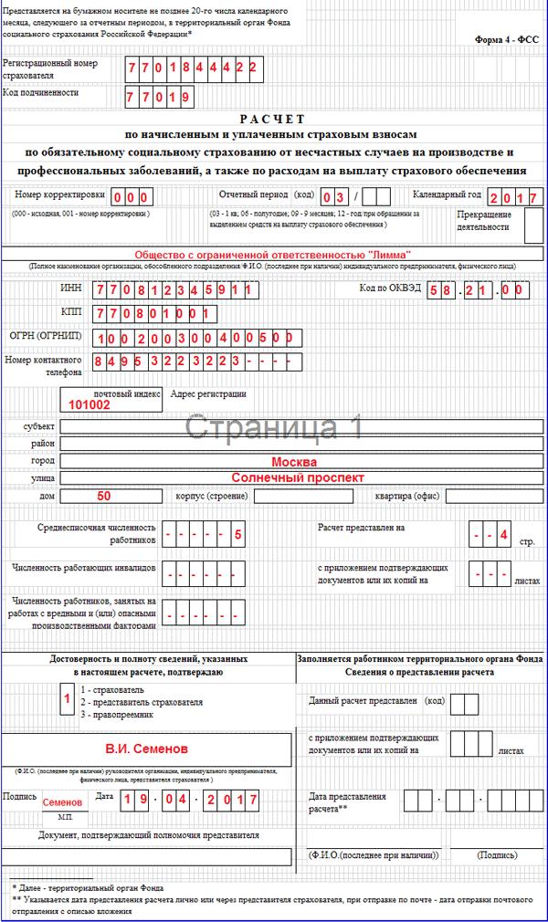 порядок заполнения формы 4-ФСС за 1 квартал 2017 года