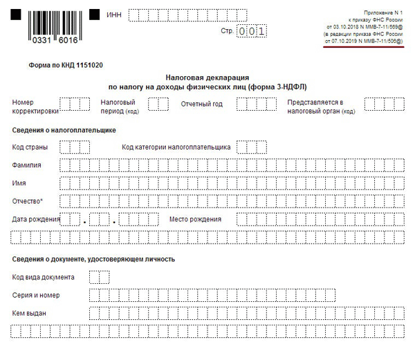 3-НДФЛ 2020 скачать бланк