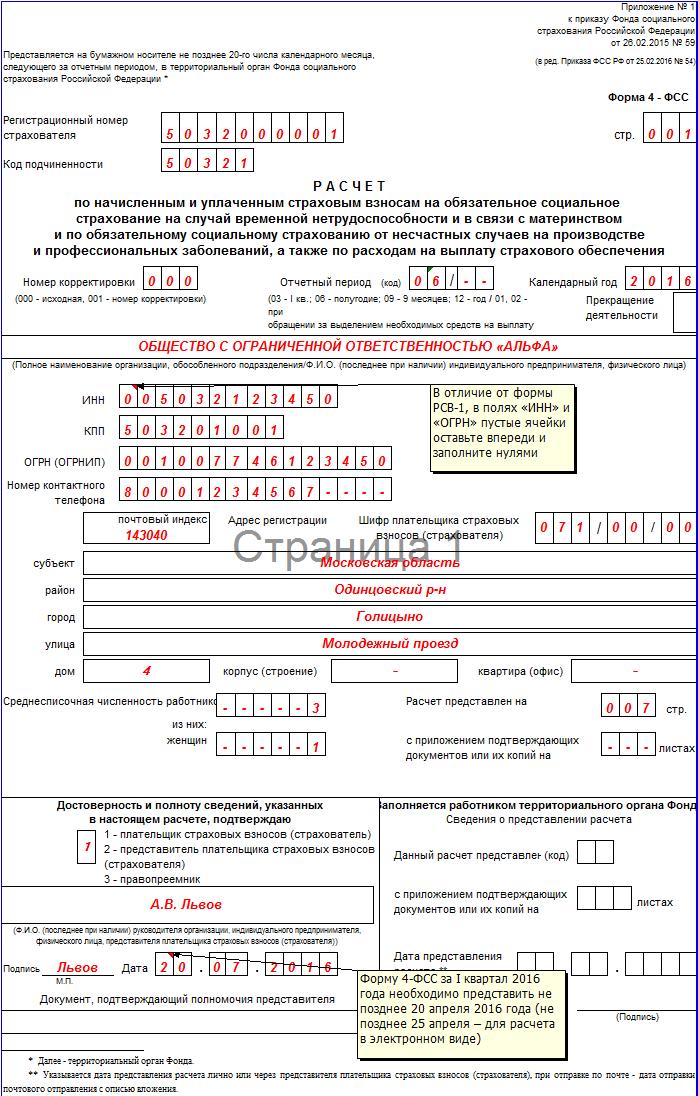 4-ФСС за 3 квартал 2016 года: скачать форму