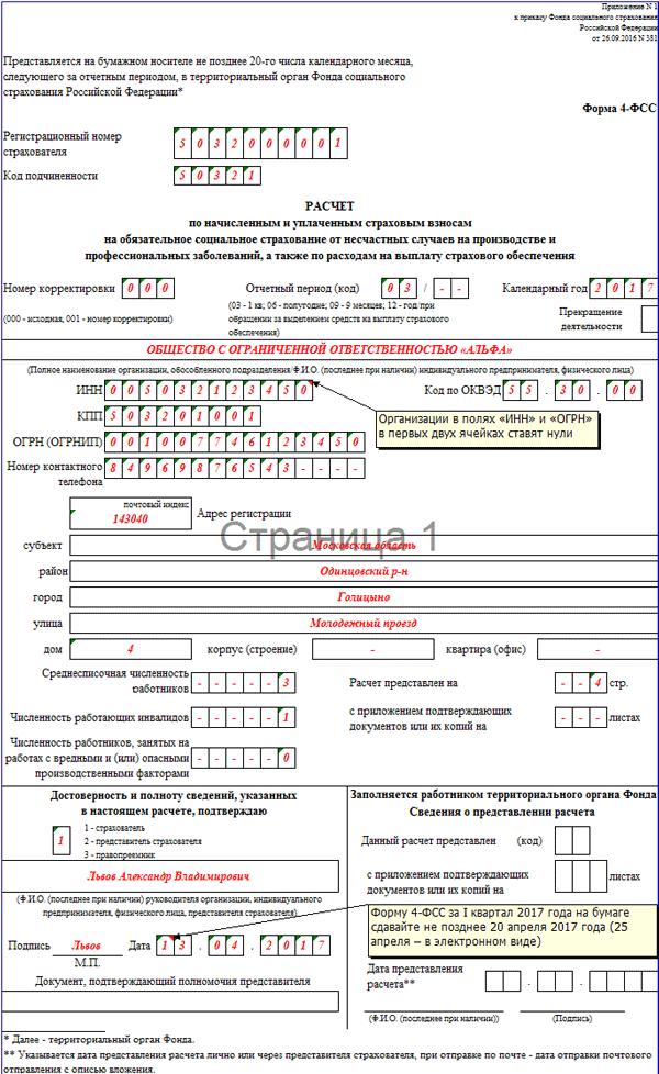 Форма 4-фсс новый бланк формы фсс