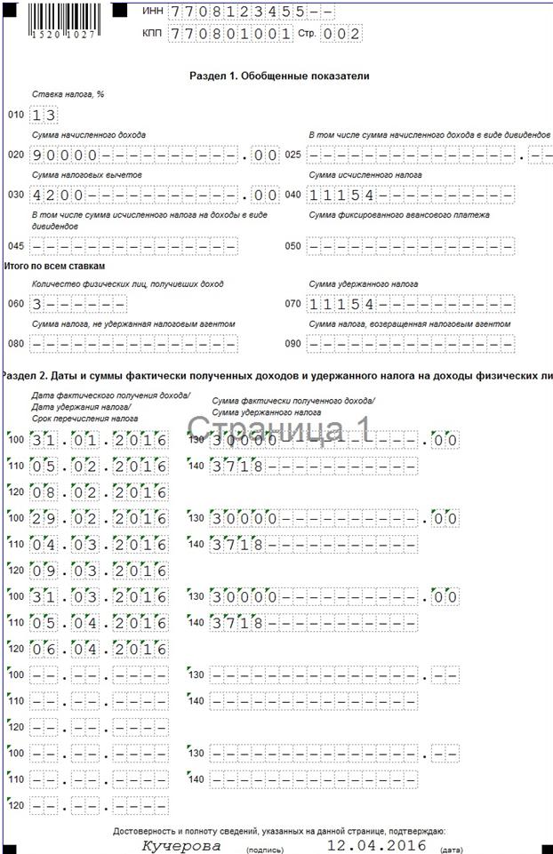 6-НДФЛ: образец заполнения