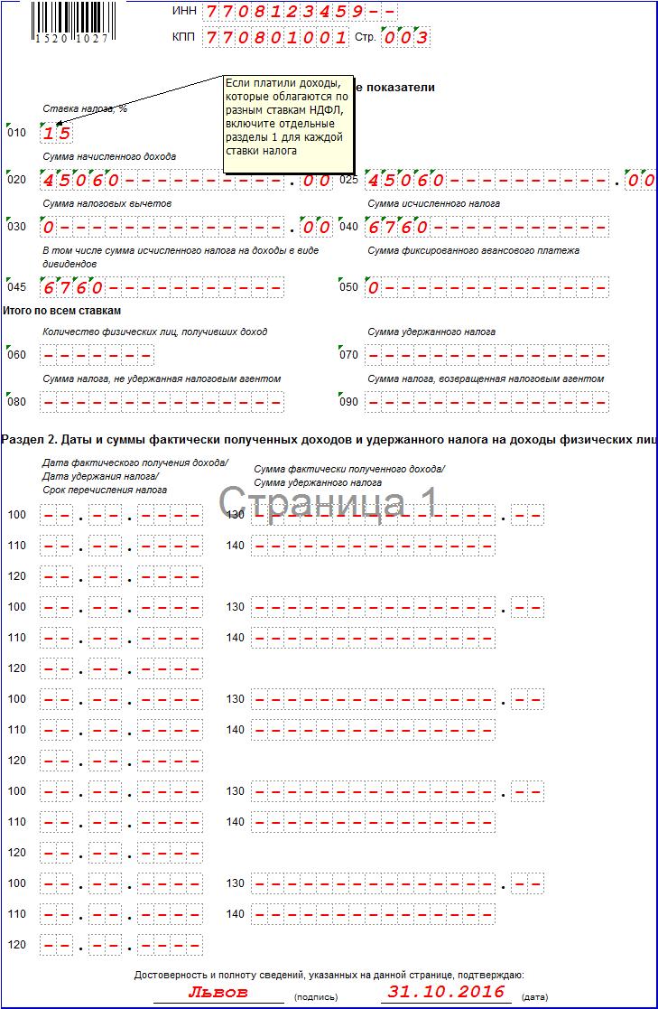 6-НДФЛ с 2016 года пример заполнения 3 квартал 2 раздел