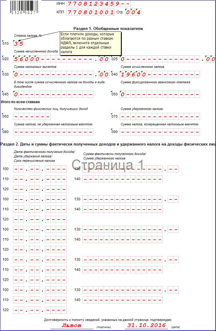 6-НДФЛ с 2016 года пример заполнения 3 квартал обобщенные показатели