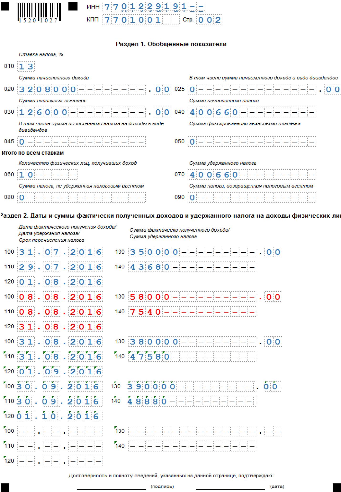 Пример заполнения 6-НДФЛ за 3 квартал 2016 с отпускными