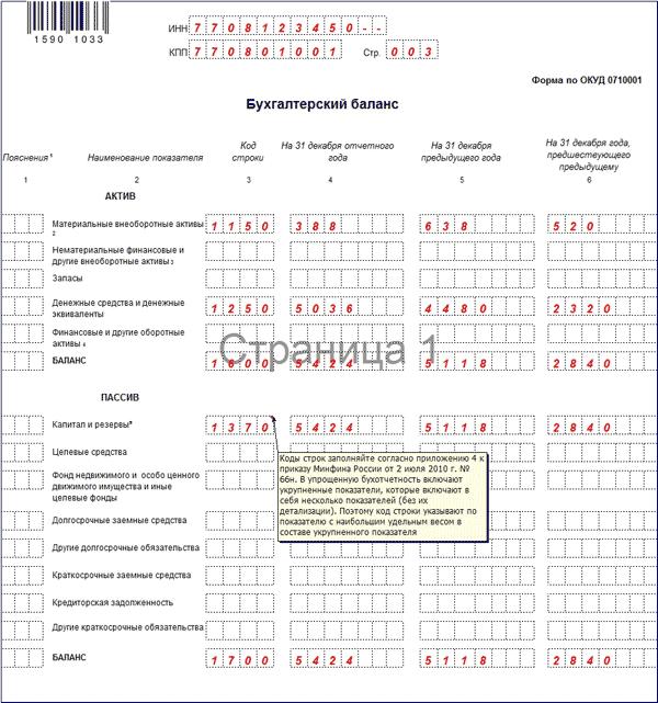 Приклад бухгалтерського балансу за 2016 рік у спрощеному порядку
