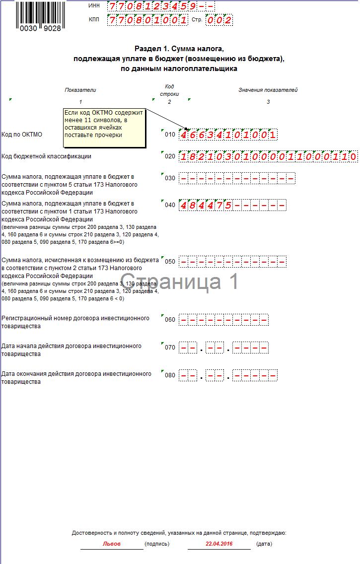 Пошаговая инструкция заполнения декларации по ндс в 2017 году
