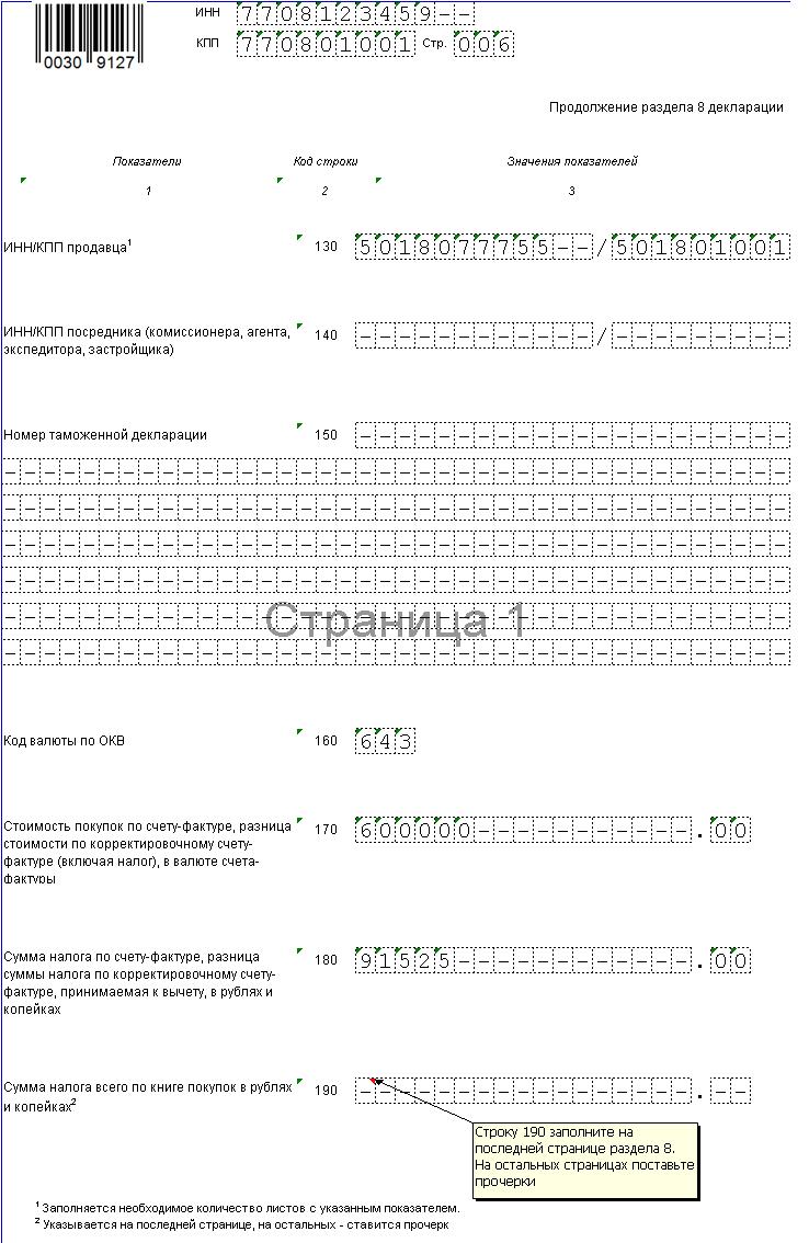 пд-4сб налог бланк 2014 в формате excel