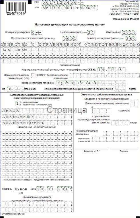 Образец заполнения декларации по транспортному налогу в 2016 году 1