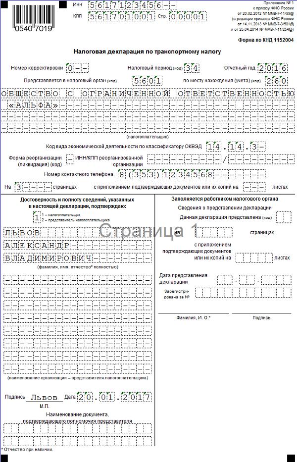 Декларация по Транспортному Налогу пример заполнения
