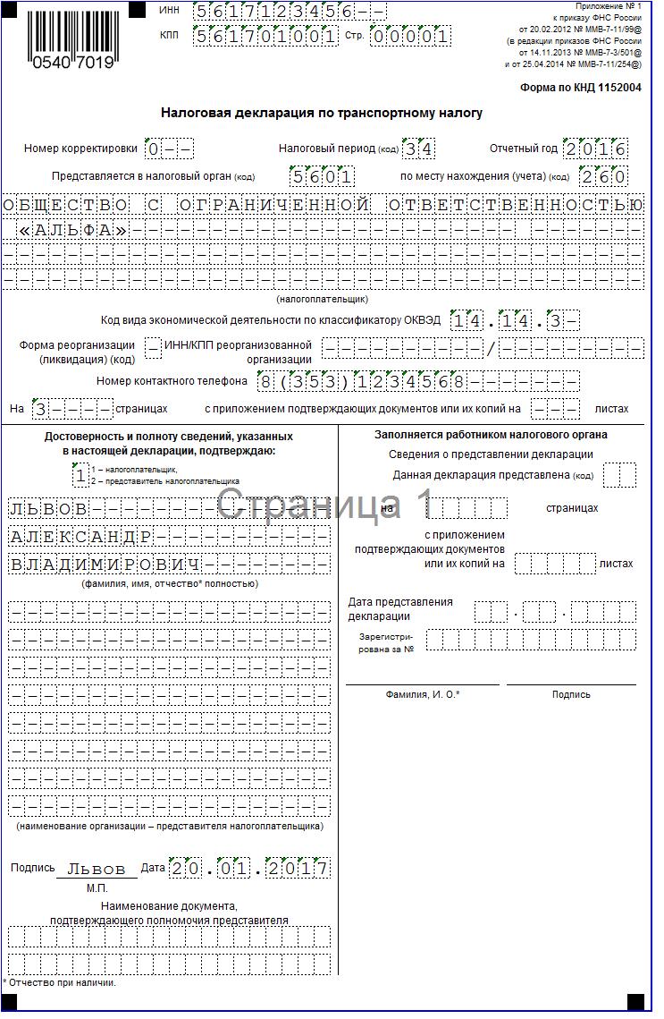 Декларация по транспортному налогу за 2016 год: образец заполнения
