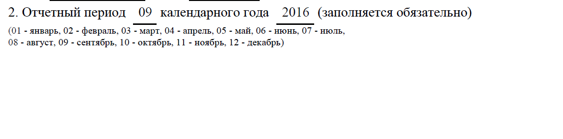 Ежемесячный отчет в ПФР с 2017 года