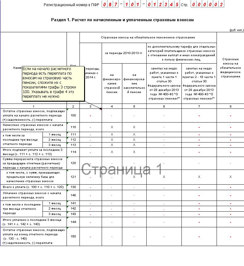 образец заполнения рсв 1 2015