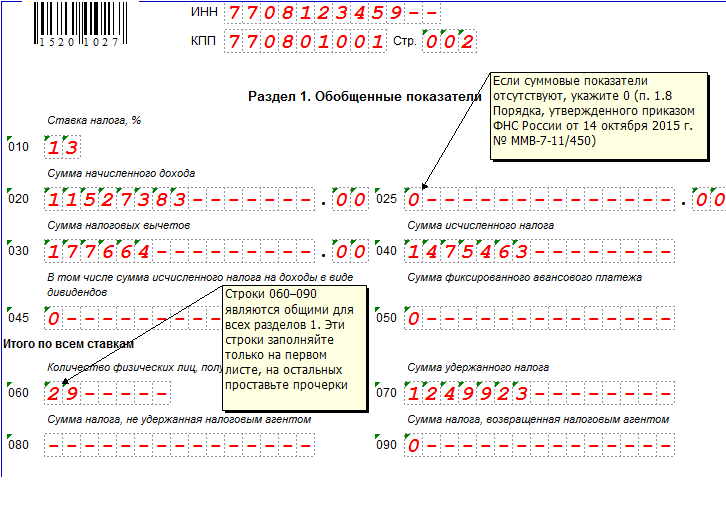 Ндфл 2 заполнение инструкция