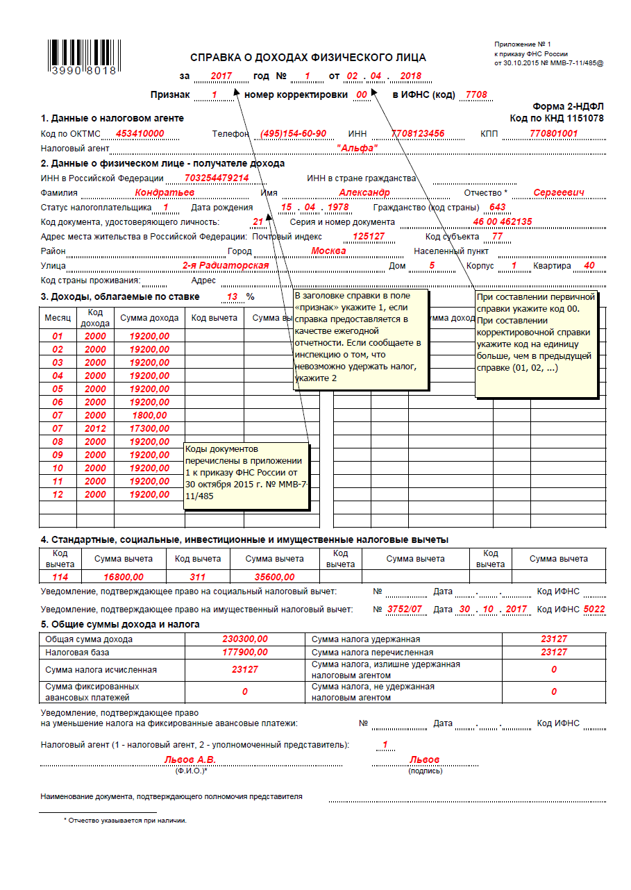 Изменения в налоговом законодательстве с 2017 года по НДФЛ