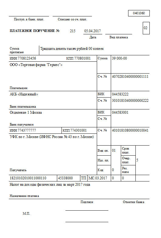 КБК 2017 для уплаты НДФЛ