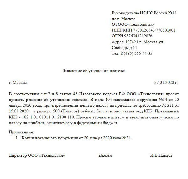Письмо об уточнении платежа по налогу на прибыль