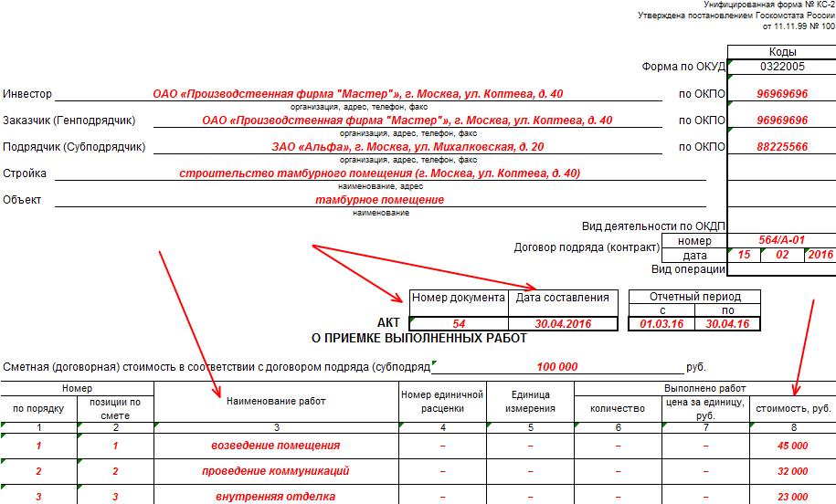 КС-2 КС-3, образец заполнения в 2016 году