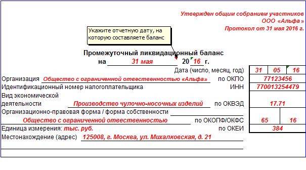 заявление в ликвидационную комиссию образец