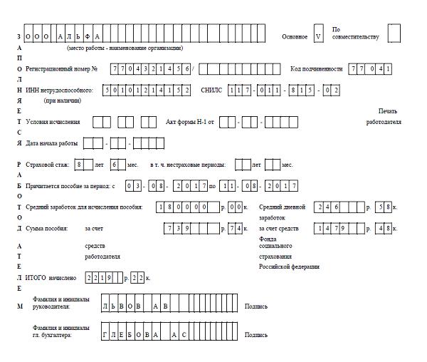 образец расчета для больничного листа
