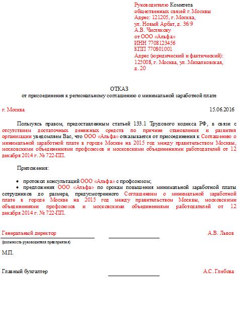 Минимальная зарплата в Москве в 2016 году с 1 июля 2016 года