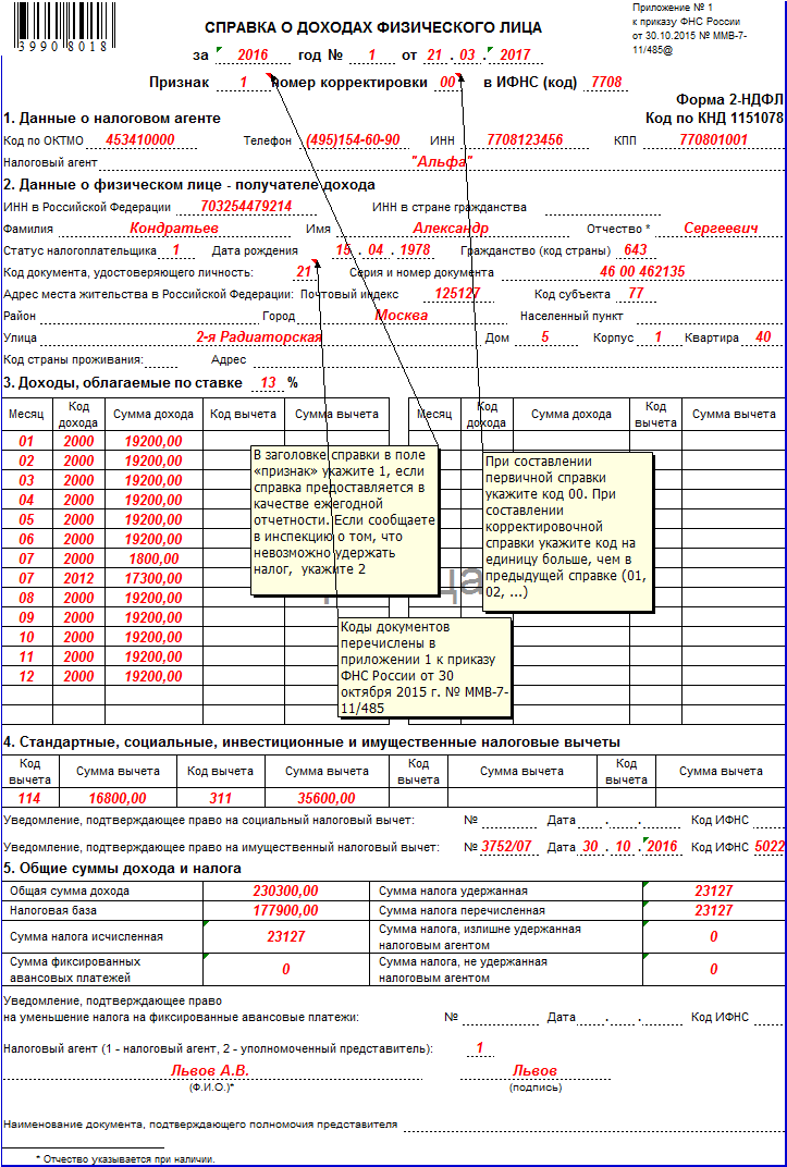 Новая форма справки 2-НДФЛ в 2017 году: бланк, образец заполнения