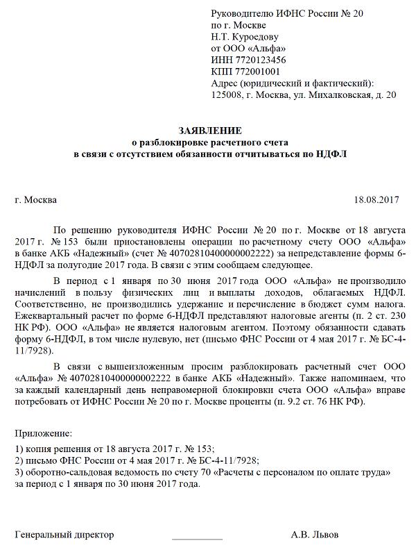 Бланк 6-НДФЛ для ООО за 2016 год, если нулевая отчетность