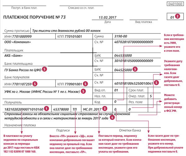 10 знак кбк мин налог код вычета в 2017 году в справке 2 ндфл