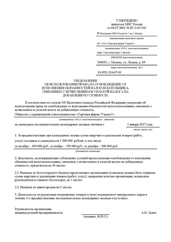 Освобождение от НДС по 145 статье в 2017 году: пакет документов