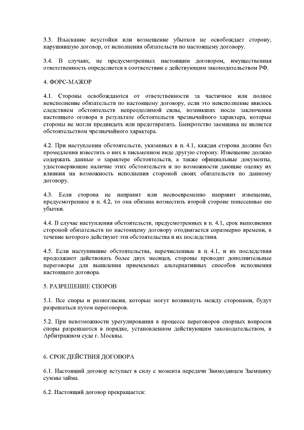 кредит европа банк воронеж личный кабинет