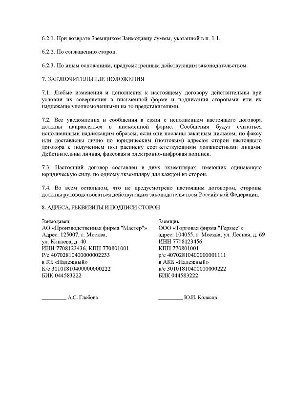 Дополнительное соглашение на беспроцентный займ