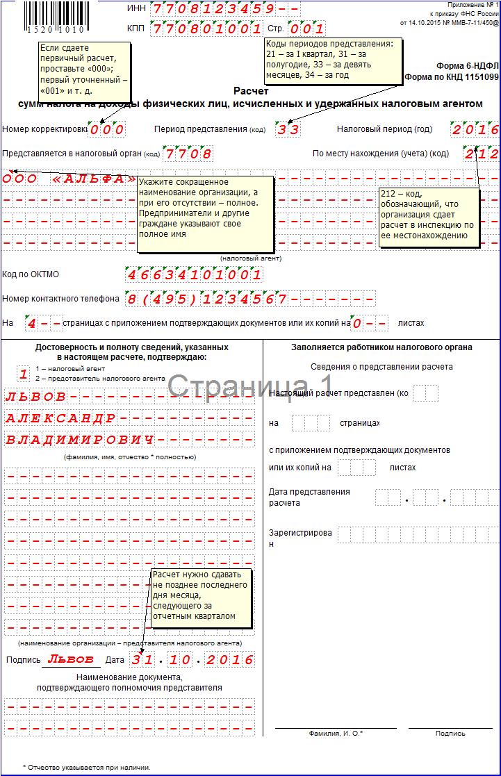 Подробный образец заполнения 6-НДФЛ за 9 месяцев 2016 года