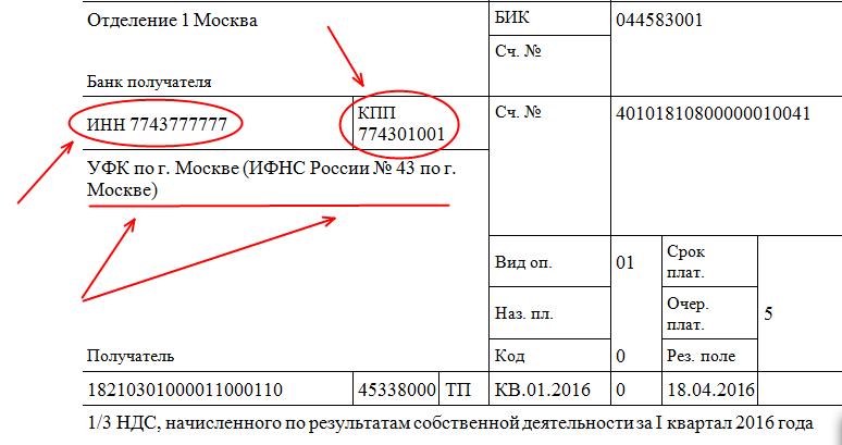 Образец заполнения платежного поручения с 28 марта 2016 года