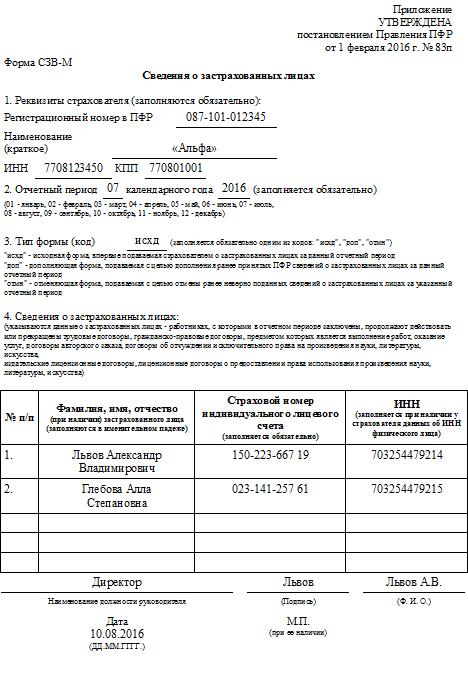 Отчетность в ПФР за 3 квартал 2016 год: новая форма