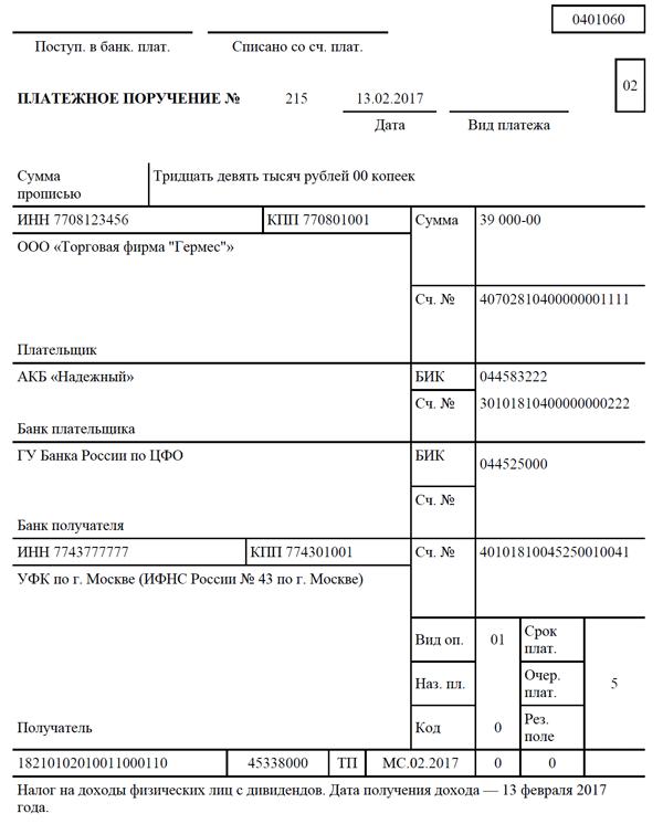 КБК НДФЛ с дивидендов в 2017 году образец платежного поручения