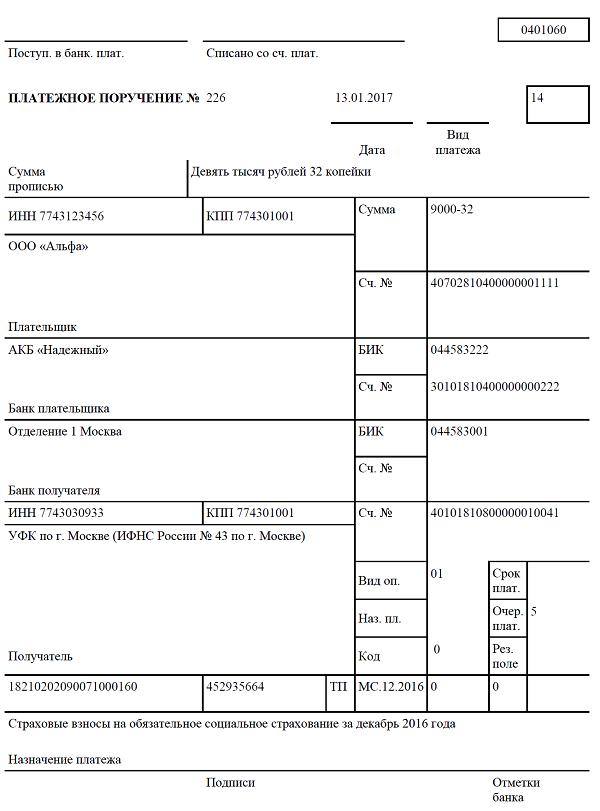 Платежное поручение в ФСС в 2017 году: образец