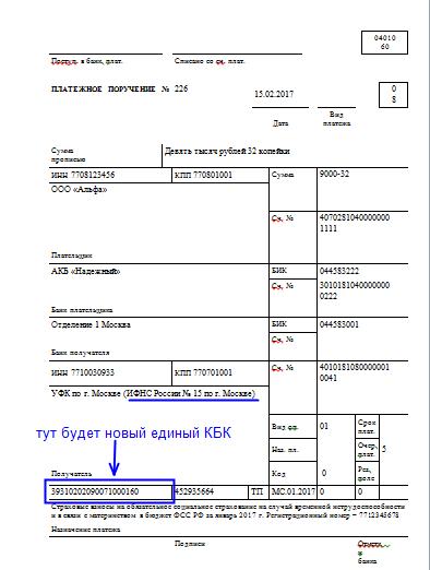 Образец платежного поручения в ФСС в 2017 году