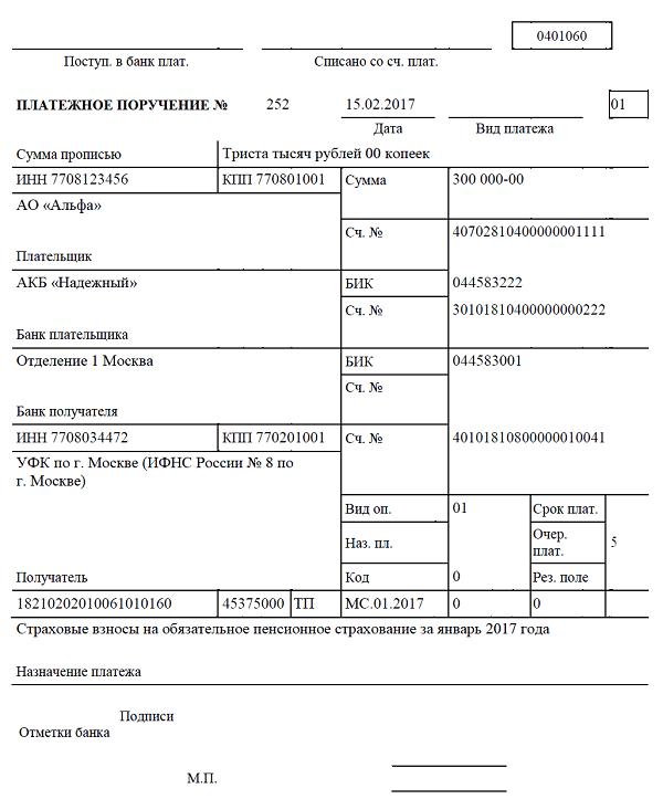 платежное поручение в ПФР в 2017 году образец