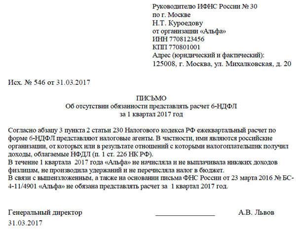 Правила заполнения 6-НДФЛ за 1 квартал 2017 года