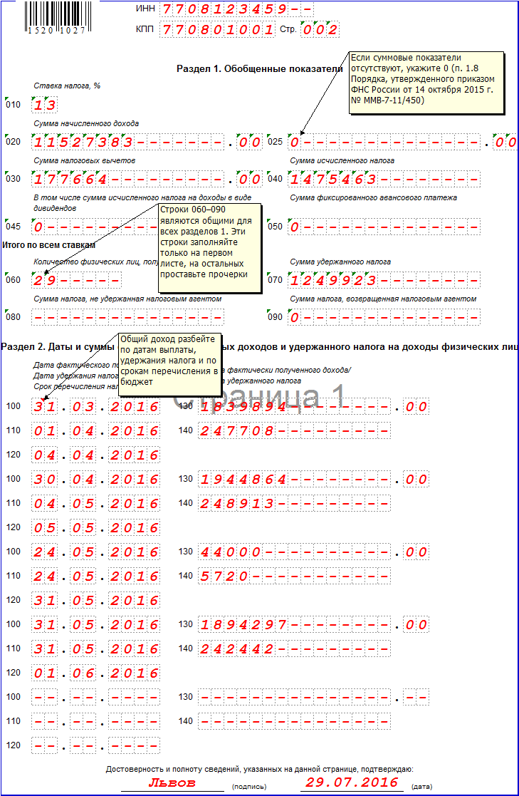 Пример заполнения 6-НДФЛ за 3 квартал 2016
