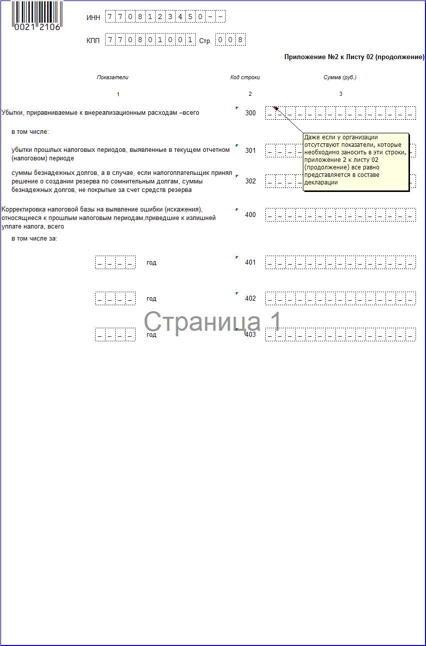 Пример заполнения  декларации по налогу на прибыль за 3 квартал 2016 года