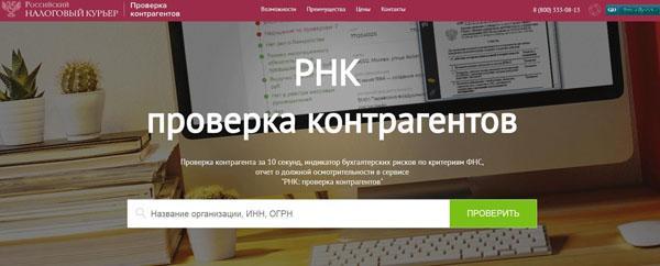 как проверить компанию на банкротство онлайн